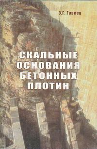 Скальные основания бетонных плотин